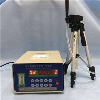CLJ-D便携式激光尘埃粒子计数器