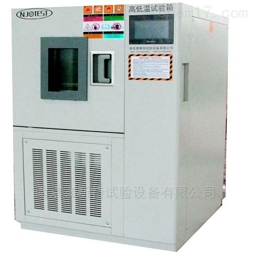 南京高低温试验箱