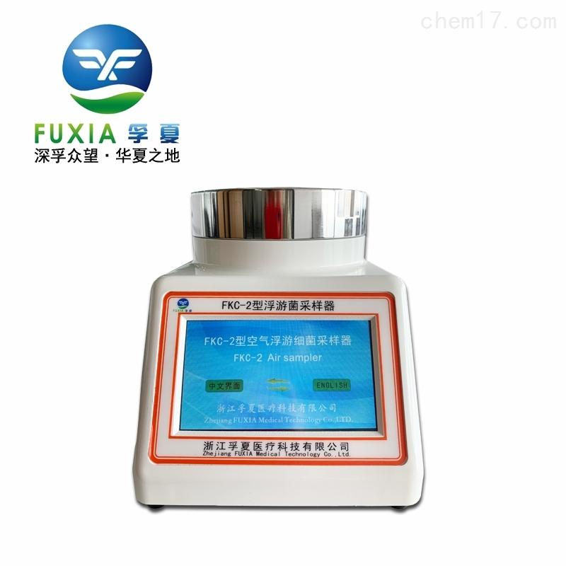 浮游菌采樣器FKC-2