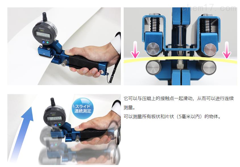 日本富士fujiwork订书机式测厚仪系列