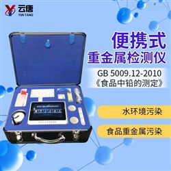 YT-YJ便携式重金属检测仪价格