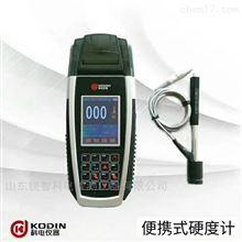 YD-3000C手持里氏硬度计
