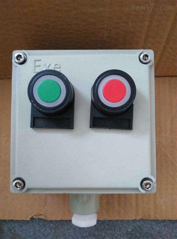 厂家直销二钮启停防爆按钮盒LA53-2防爆控制按钮盒风机控制按钮盒