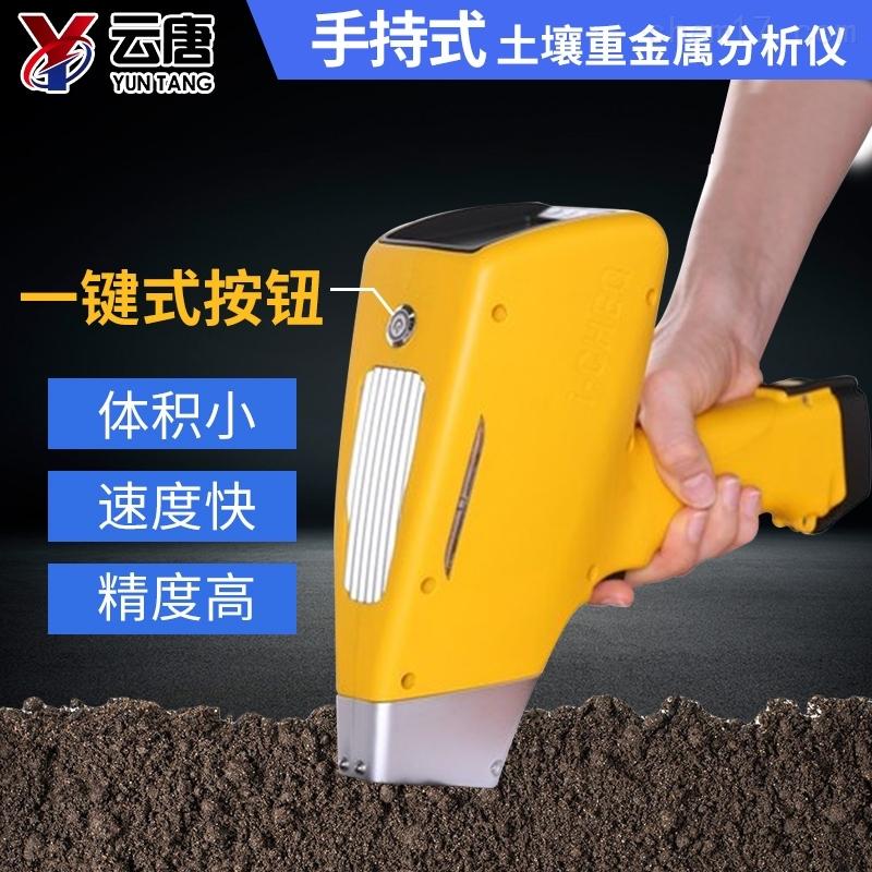 <strong>手持式土壤重金属分析仪</strong>