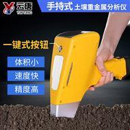 YZ-GP800手持式土壤重金属分析仪