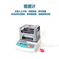 AR-300GD792-00测试标准高精度全自动固体密度计