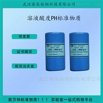 邻苯二甲酸氢钾pH标准物质  带证书