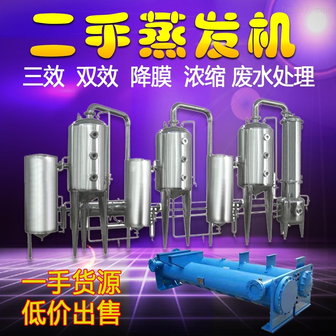 厂家直销 二手三效四效浓缩蒸发器