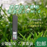 SYS-LAM-G活体叶面积测定仪