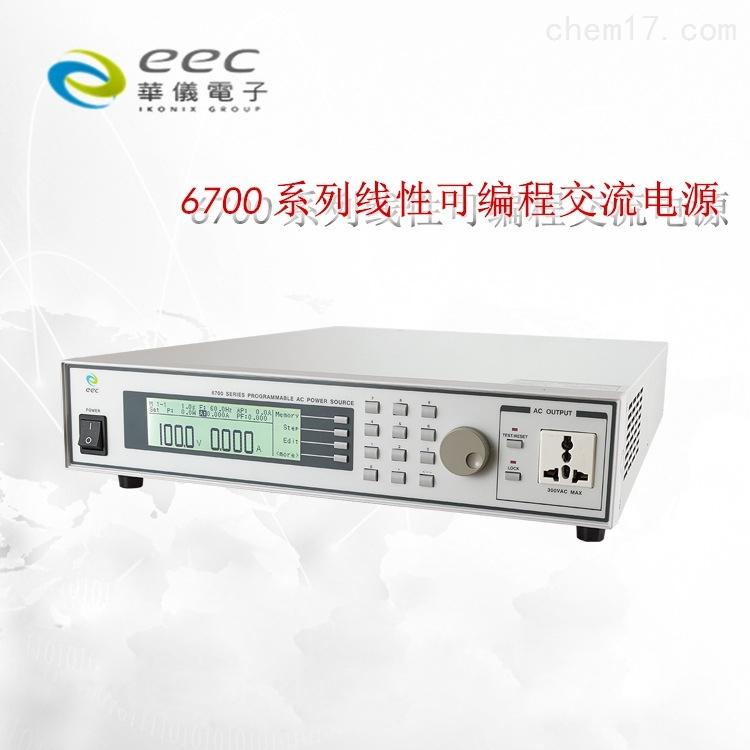 台湾华仪/EEC 6720 线性可编程交流电源