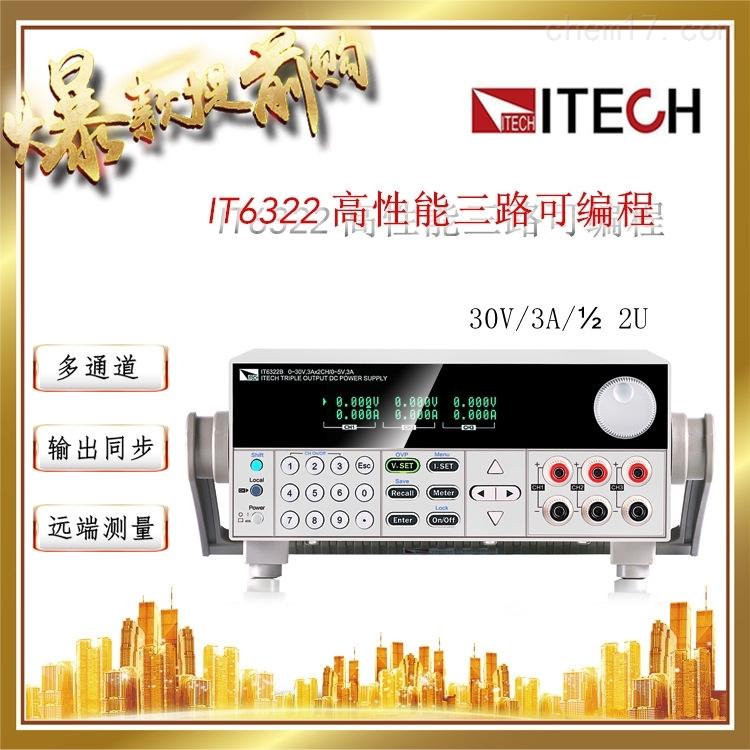 艾德克斯/ITECH IT6322 直流电源