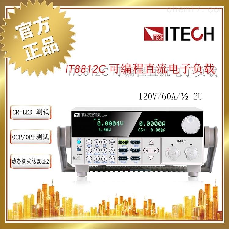 艾德克斯/ITECH  IT8512C  直流电子负载