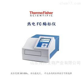 FC赛默飞热电酶标仪