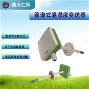 RS-WS-*-9TH-AC建大仁科 管道式温湿度变送器现货供应