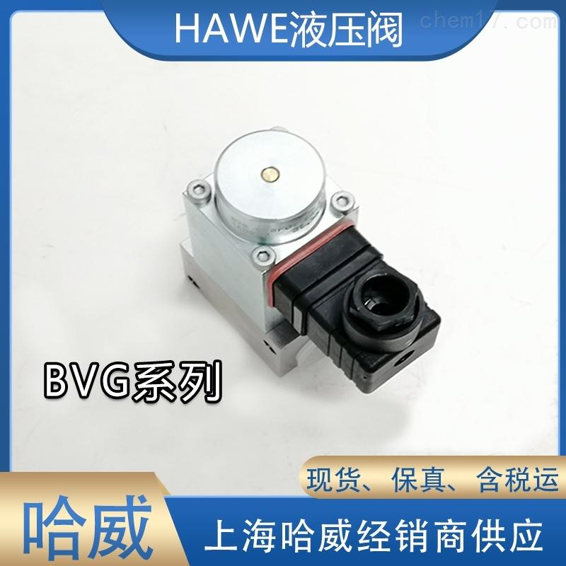 HAWE进口品牌BVG 2 Z-G24哈威换向阀