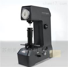 苏州HR-150A手动洛氏硬度计