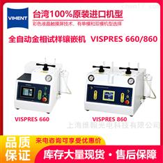 全自动金相试样镶嵌机  VISPRES 660/860