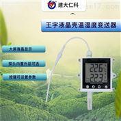RS-WS-N01-*建大仁科 王字液晶壳 温湿度变送器