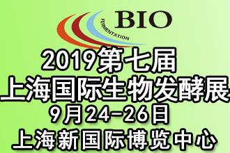 树立生物制药市场风向标!年度盛会2019上海生物发酵展即将揭幕