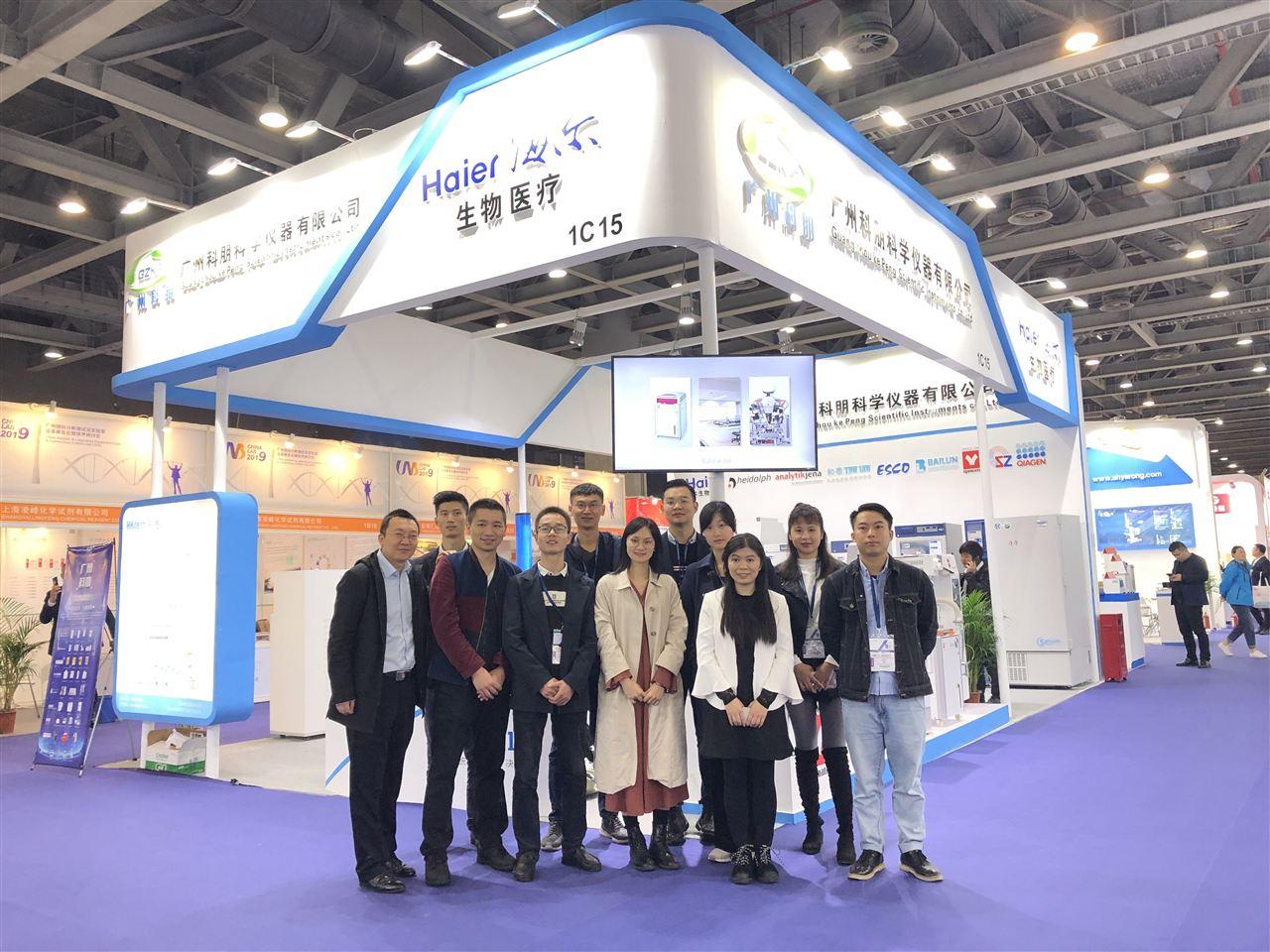 广州科朋携实验室仪器亮相CHINA LAB 2019