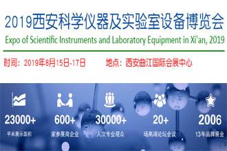 2019西安国际�U�学仪器及实验室装备展览�?/></a><span><a href=