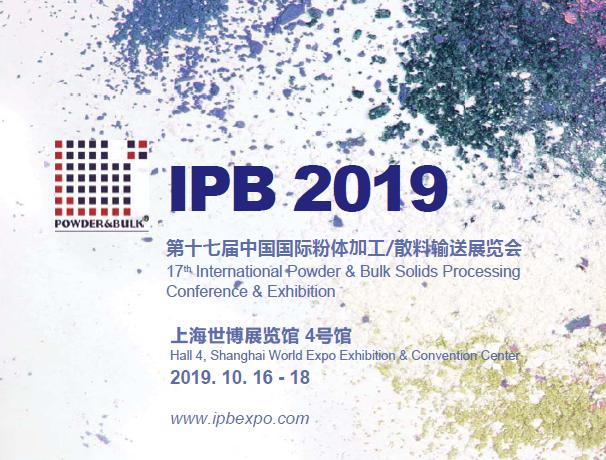 IPB上海国际粉体展会
