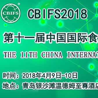 CBIFS 2018第十一届中国国际食品安全技术论坛盛大开幕