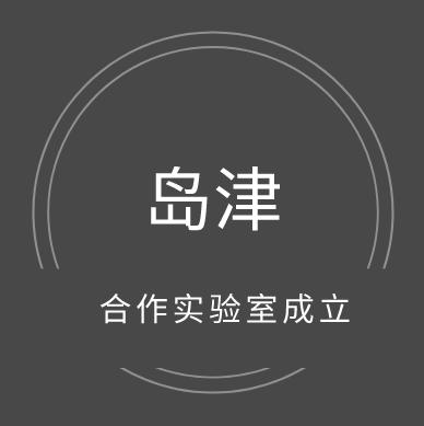 沈阳农业大学食品学院-岛津合作实验室成立