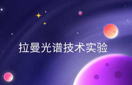 我们的征途是星辰大海 —我国将首次在空间站开展基于拉曼光谱技术多项实验