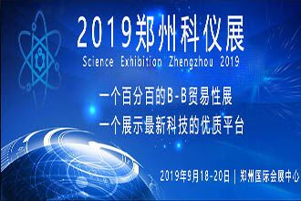 2019中国郑州�U�学仪器及实验室装备展览�?/></a><span><a id=