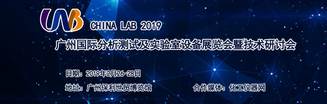 2019广州国际分析测试及实验室设备展览会顺利结束