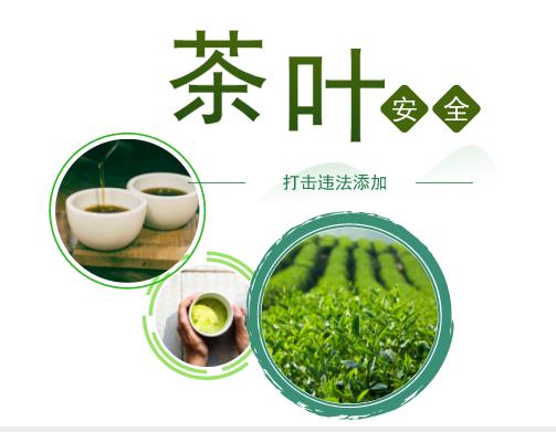 茶叶有违法添加 科学手段雷霆出击