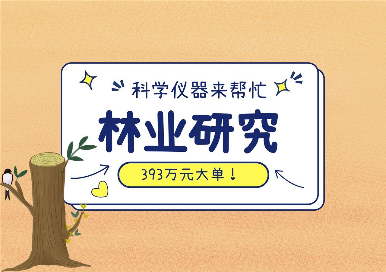 中国林业科学研究院林产化学工业研究所采购九台仪器