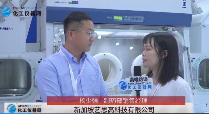 LABWorld China 2019群雄崛起 艺思高携新品强势来袭