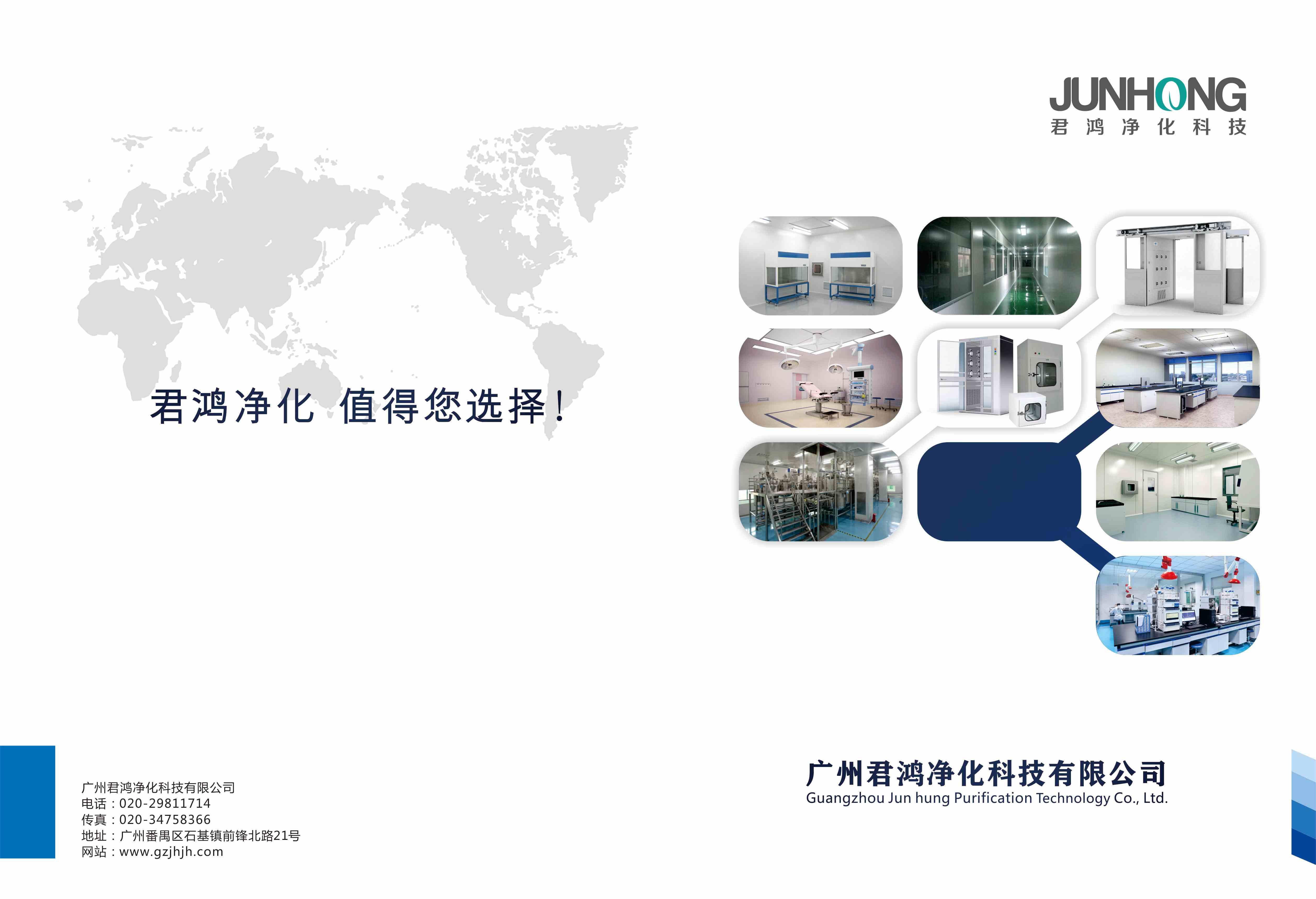 广州君鸿净化科技有限公司画册