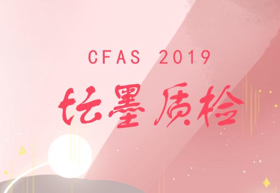 涔�椋��存氮 ��寰��村�� ��澧ㄨ川妫�绮惧僵浜���CFAS 2019