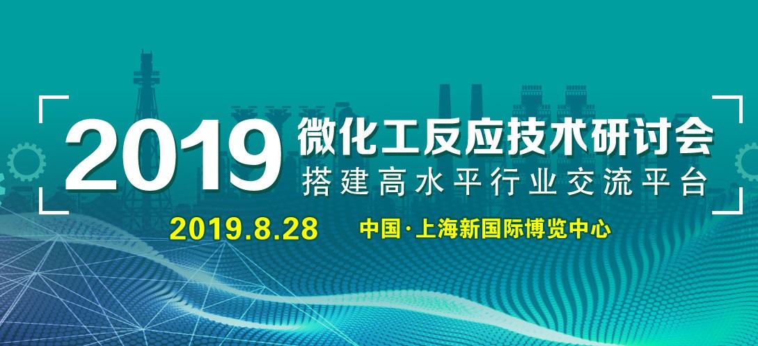 """8月28!來上海化工裝備展一起約個""""會"""""""