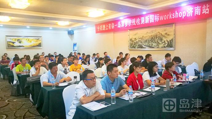 岛津多农残检测新国标Workshop在济南举办