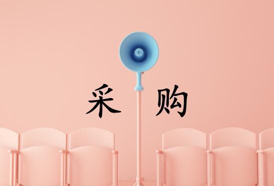 中国煤地608万元采购色谱仪等检测设备