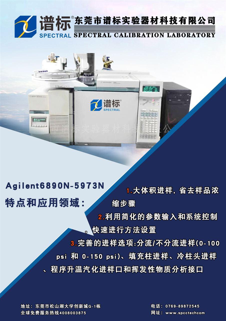 安捷伦气质联用仪GCMS 6890N-5973N