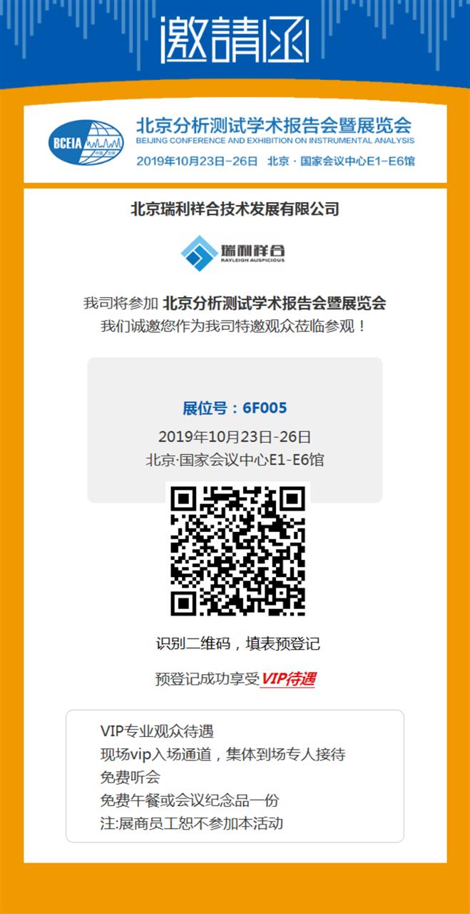 相约北京——瑞利祥合邀您共聚北京分析测试展览会(BCEIA2019)