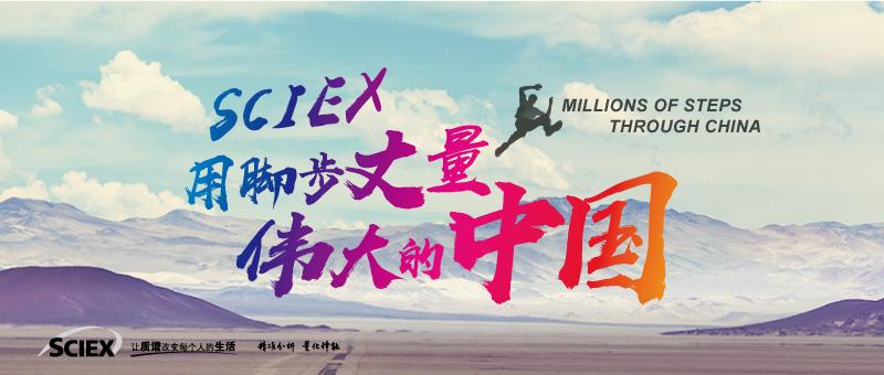 70周年|SCIEX 2020年台历申领赢好礼!