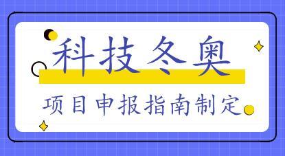 """備戰北京冬奧會 科技部制定2020年""""科技冬奧""""項目申報指南"""