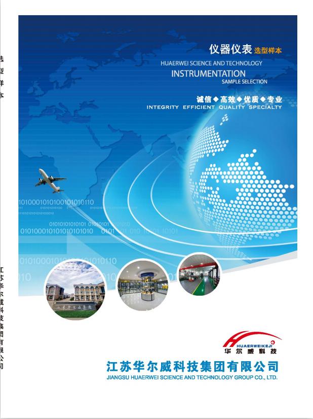 江蘇華爾威科技集團有限公司企業樣本