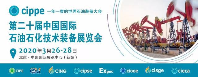 韓國天然氣公司KOGAS參展cippe2020北京石油展