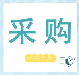 上海市質檢院795萬元采購質譜儀