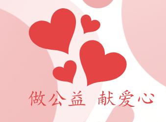 做公益 献爱心 仪器企业在行动