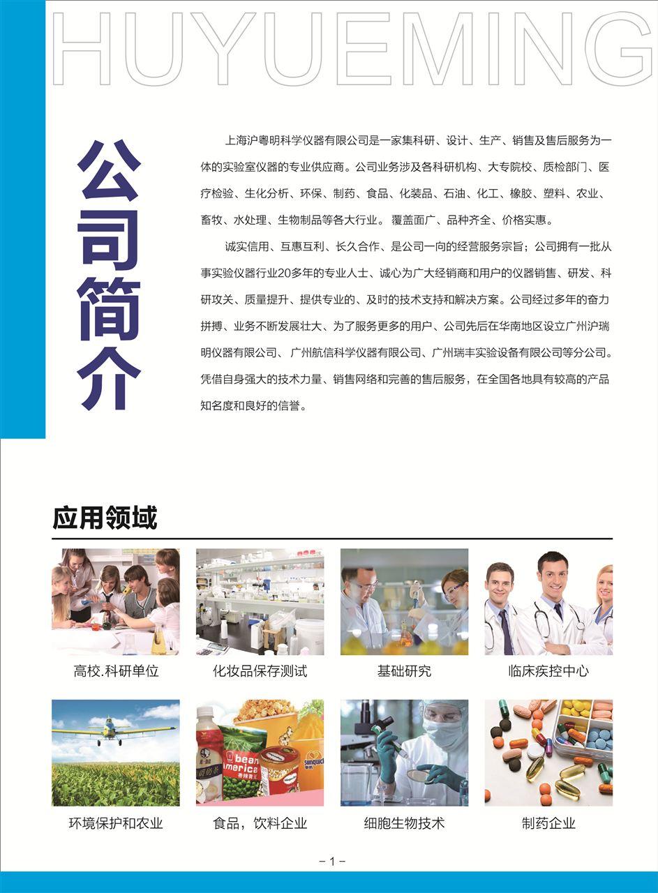 上海滬粵明科學儀器有限公司產品樣本冊