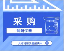 深圳湾实验室280万采购一套成像系统