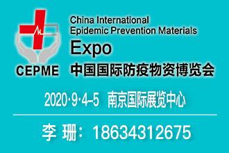 CEPME2020南京国际防疫物资博览�?/></a><span><a href=